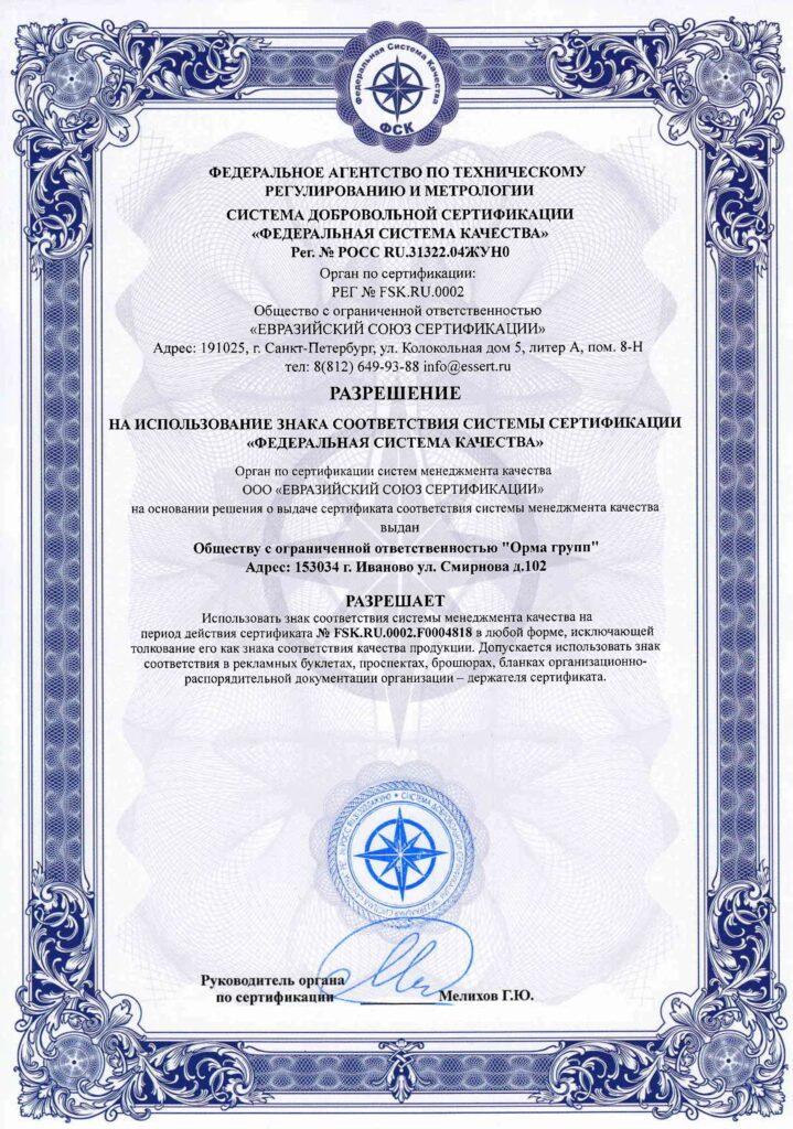 719x1024 - Сертификаты