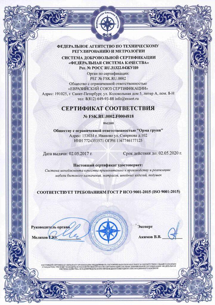 соответствия ГОСТ Р ИСО 9001 2015 721x1024 - Сертификаты