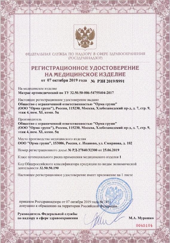 чехлы Регистрационное удостоверение на медицинское изделие  - Сертификаты