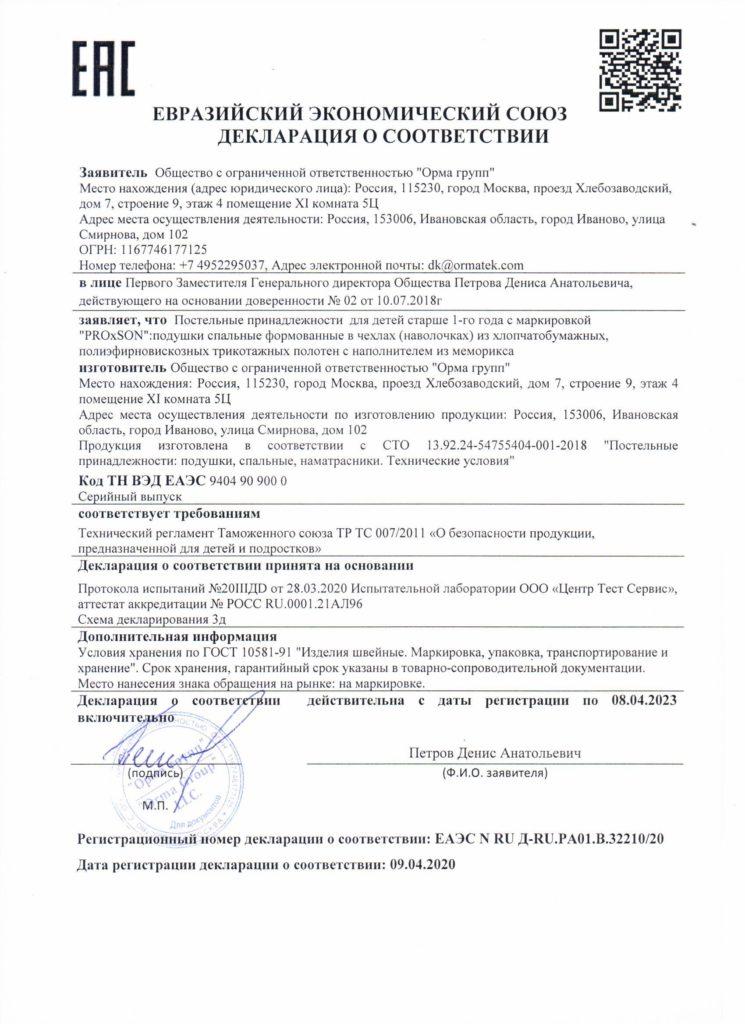 детские подушки СТО PROxSON 745x1024 - Сертификаты