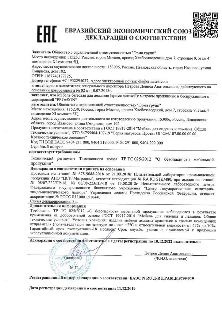 пружинные и беспружинные с маркировкой PROxSON 724x1024 - Сертификаты