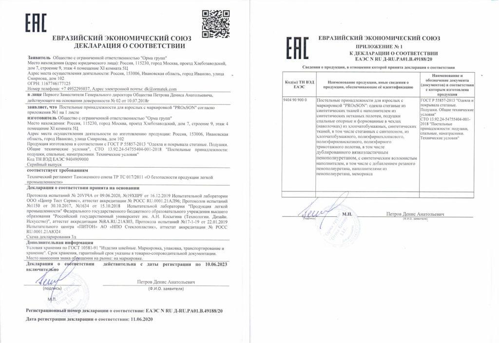подушки по СТО  ГОСТ Р 55857 с маркировкой PROSON 1024x704 - Сертификаты